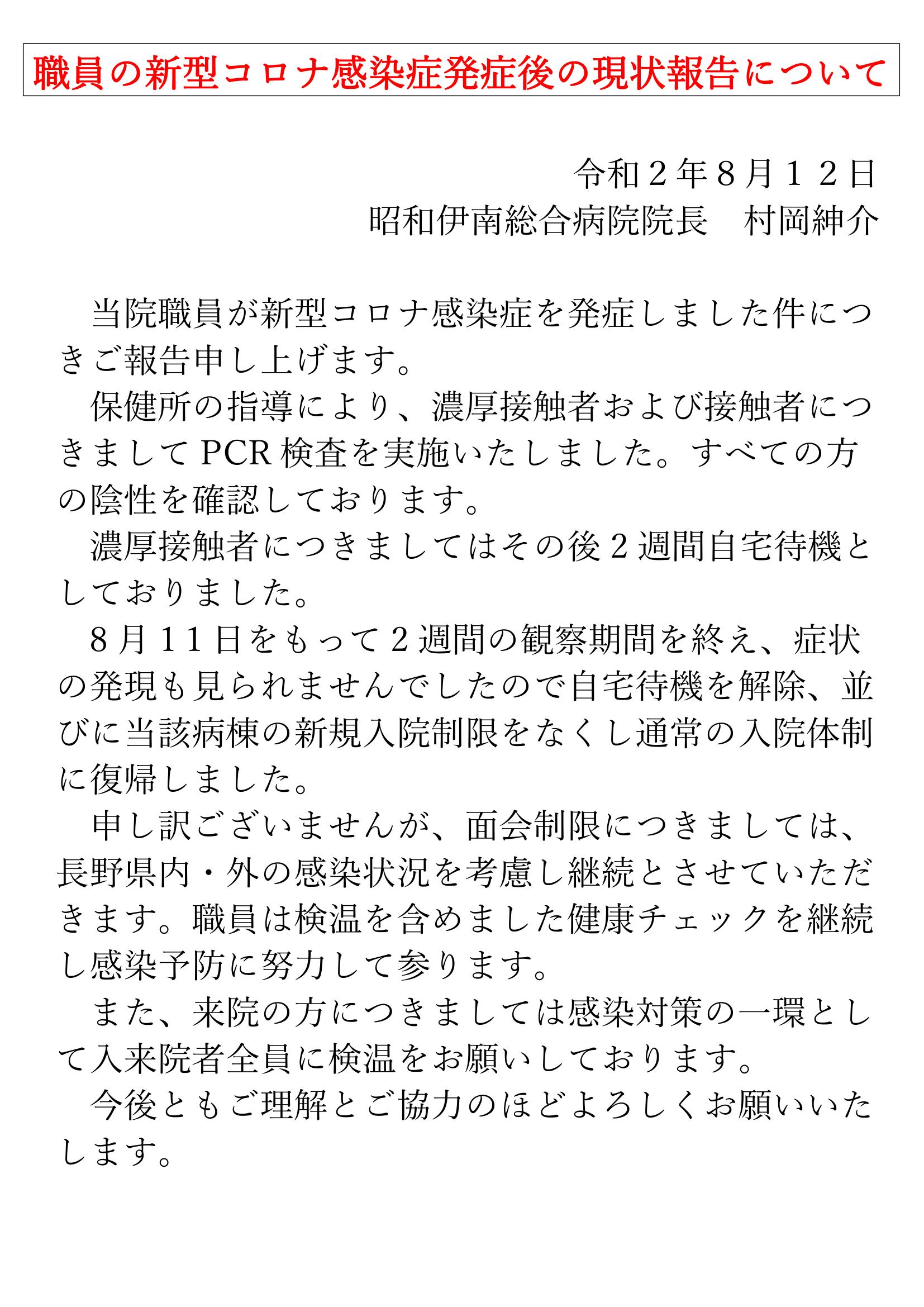 県 コロナ 受け入れ 病院 長野